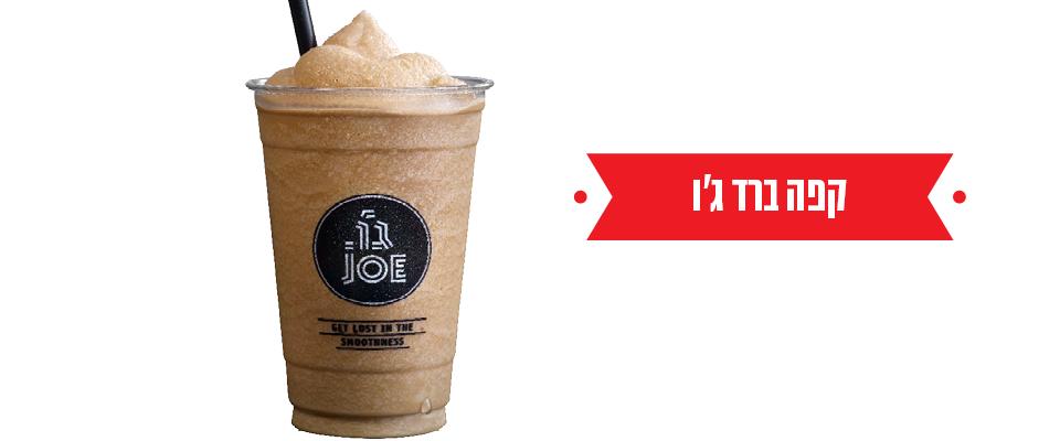 קפה ברד ג'ו