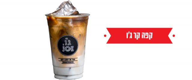 קפה קר ג'ו