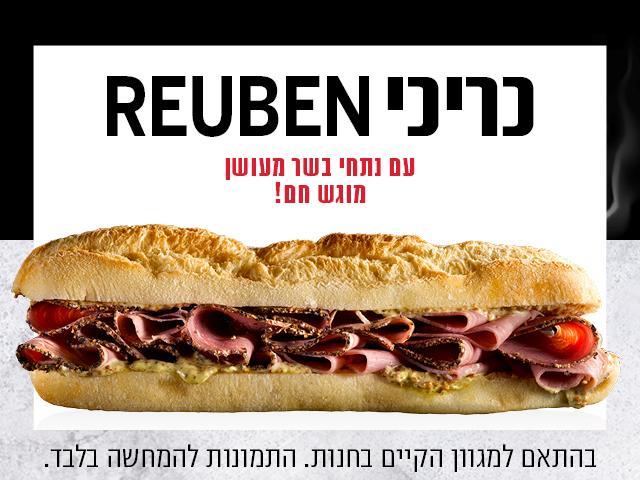 כריכי REUBEN עם נתחי בשר מעושן מוגש חם! בהתאם למגוון הקיים בחנות. התמונות להמחשה בלבד.